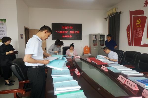 """临汾市统计局接受第三方评估公司-必威备网""""三基建设""""基础工作检查验收"""
